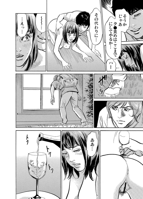 Gikei ni Yobai o Sareta Watashi wa Ikudotonaku Zecchou o Kurikaeshita 1-15 210