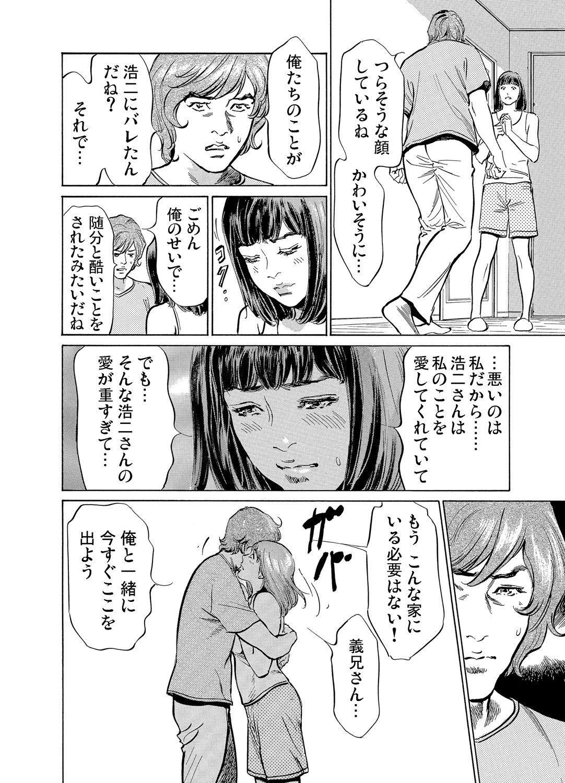 Gikei ni Yobai o Sareta Watashi wa Ikudotonaku Zecchou o Kurikaeshita 1-15 218