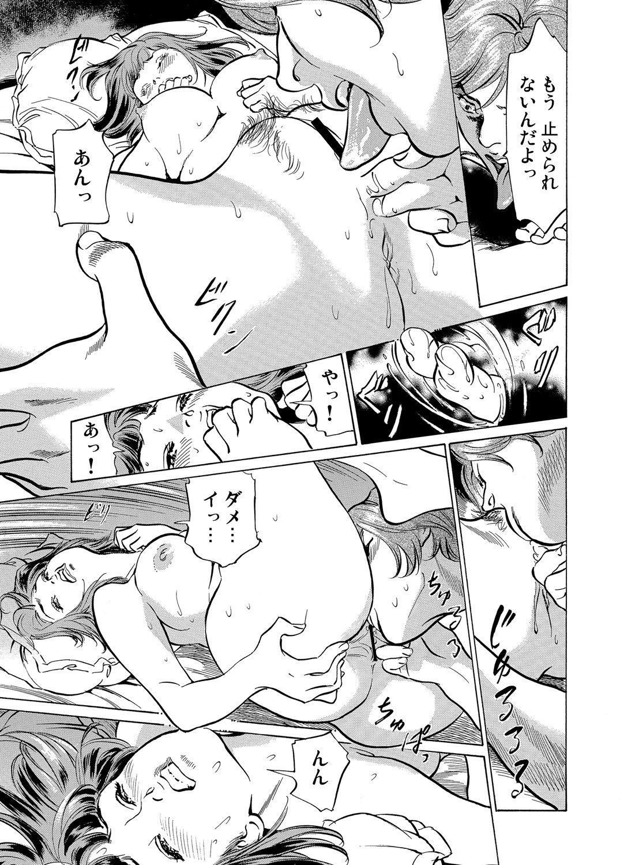 Gikei ni Yobai o Sareta Watashi wa Ikudotonaku Zecchou o Kurikaeshita 1-15 23
