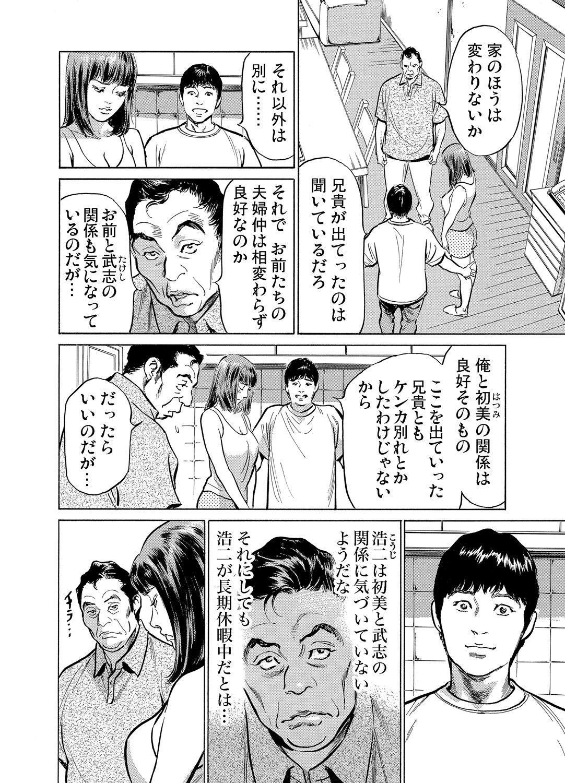 Gikei ni Yobai o Sareta Watashi wa Ikudotonaku Zecchou o Kurikaeshita 1-15 240