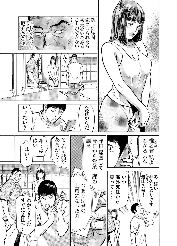 Gikei ni Yobai o Sareta Watashi wa Ikudotonaku Zecchou o Kurikaeshita 1-15 241