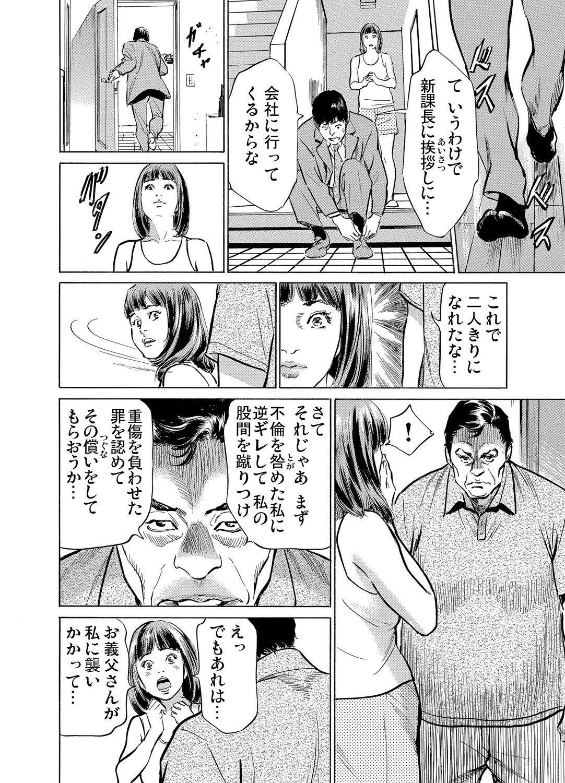 Gikei ni Yobai o Sareta Watashi wa Ikudotonaku Zecchou o Kurikaeshita 1-15 242