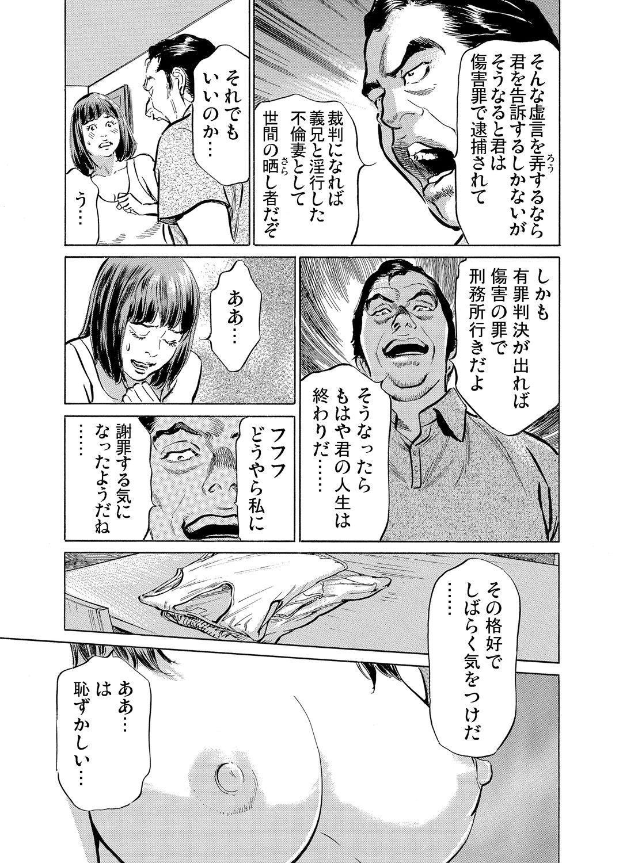 Gikei ni Yobai o Sareta Watashi wa Ikudotonaku Zecchou o Kurikaeshita 1-15 243