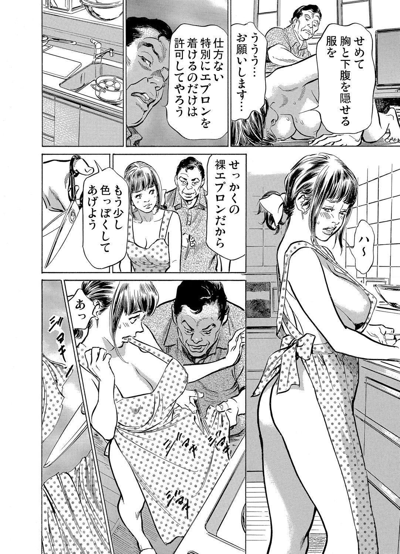 Gikei ni Yobai o Sareta Watashi wa Ikudotonaku Zecchou o Kurikaeshita 1-15 246