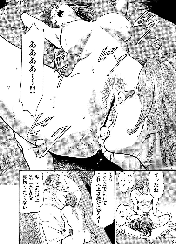 Gikei ni Yobai o Sareta Watashi wa Ikudotonaku Zecchou o Kurikaeshita 1-15 24
