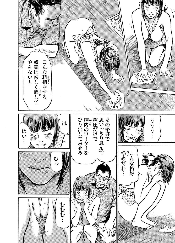 Gikei ni Yobai o Sareta Watashi wa Ikudotonaku Zecchou o Kurikaeshita 1-15 250