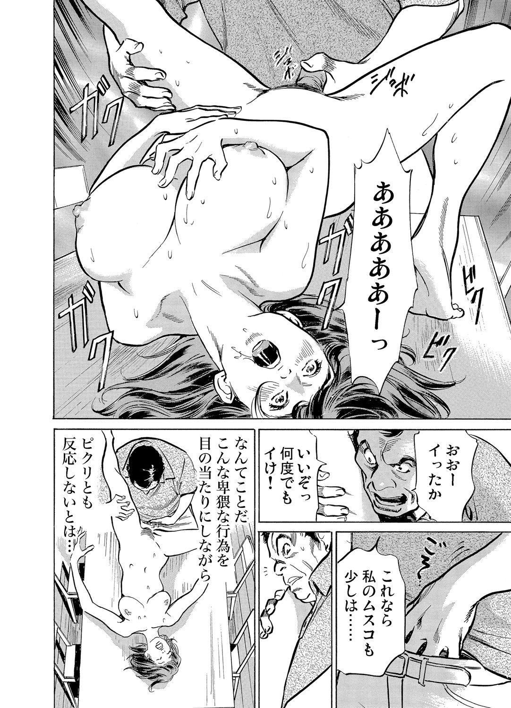 Gikei ni Yobai o Sareta Watashi wa Ikudotonaku Zecchou o Kurikaeshita 1-15 256