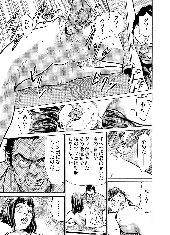 Gikei ni Yobai o Sareta Watashi wa Ikudotonaku Zecchou o Kurikaeshita 1-15 257