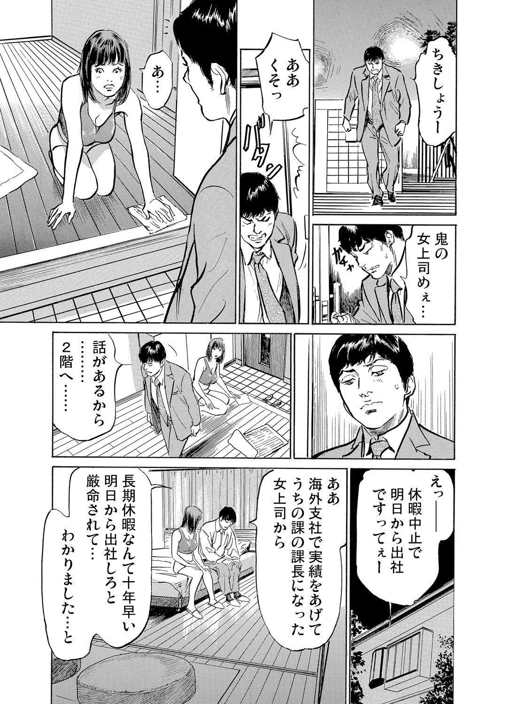 Gikei ni Yobai o Sareta Watashi wa Ikudotonaku Zecchou o Kurikaeshita 1-15 265