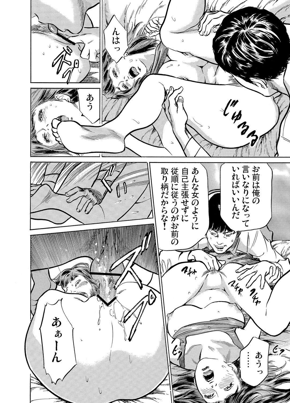Gikei ni Yobai o Sareta Watashi wa Ikudotonaku Zecchou o Kurikaeshita 1-15 268