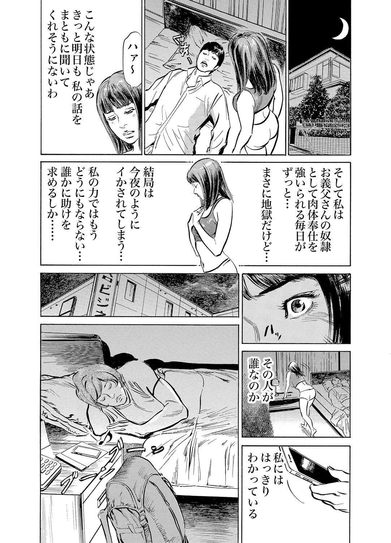 Gikei ni Yobai o Sareta Watashi wa Ikudotonaku Zecchou o Kurikaeshita 1-15 270