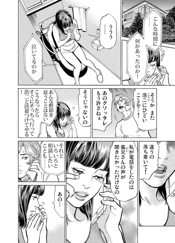 Gikei ni Yobai o Sareta Watashi wa Ikudotonaku Zecchou o Kurikaeshita 1-15 274