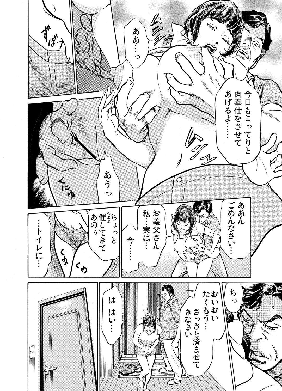 Gikei ni Yobai o Sareta Watashi wa Ikudotonaku Zecchou o Kurikaeshita 1-15 278