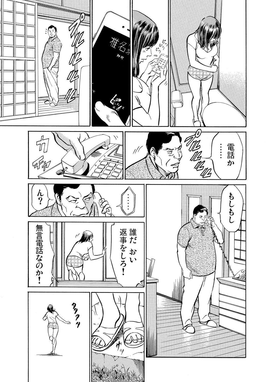 Gikei ni Yobai o Sareta Watashi wa Ikudotonaku Zecchou o Kurikaeshita 1-15 279