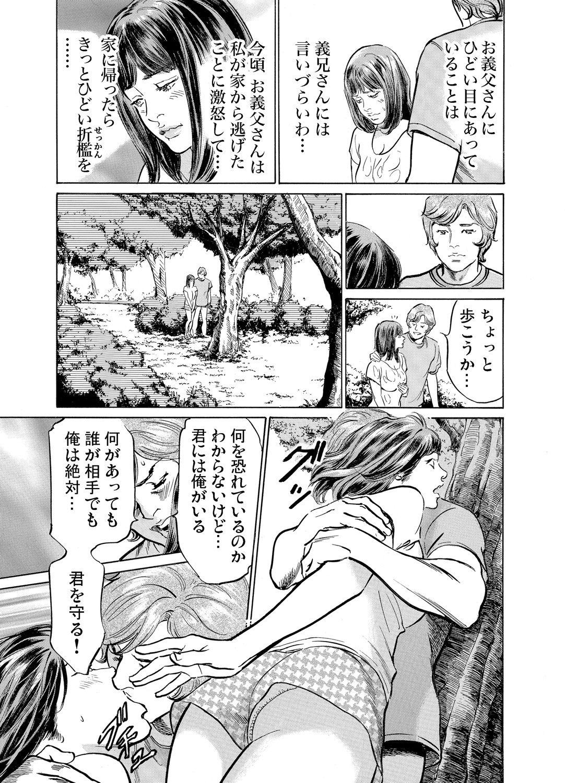 Gikei ni Yobai o Sareta Watashi wa Ikudotonaku Zecchou o Kurikaeshita 1-15 281