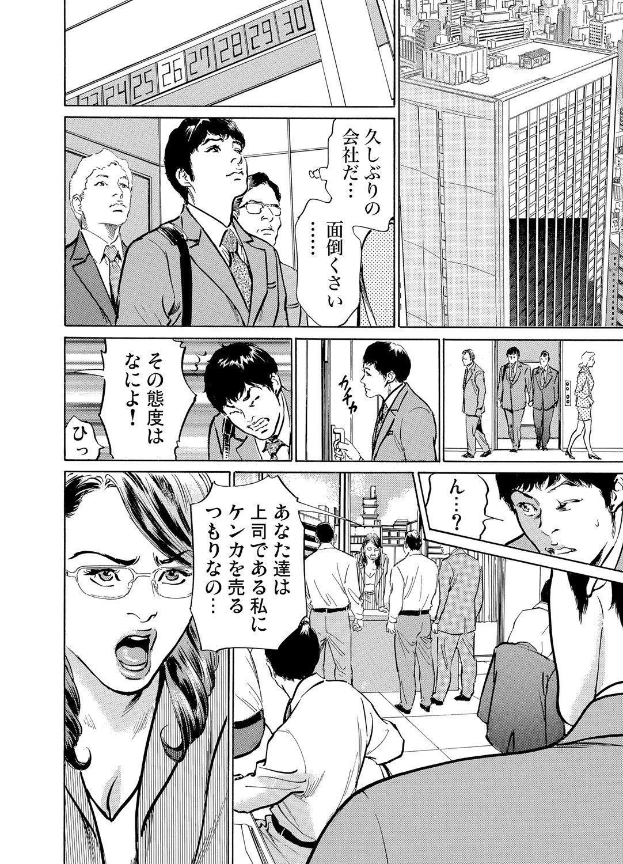 Gikei ni Yobai o Sareta Watashi wa Ikudotonaku Zecchou o Kurikaeshita 1-15 282