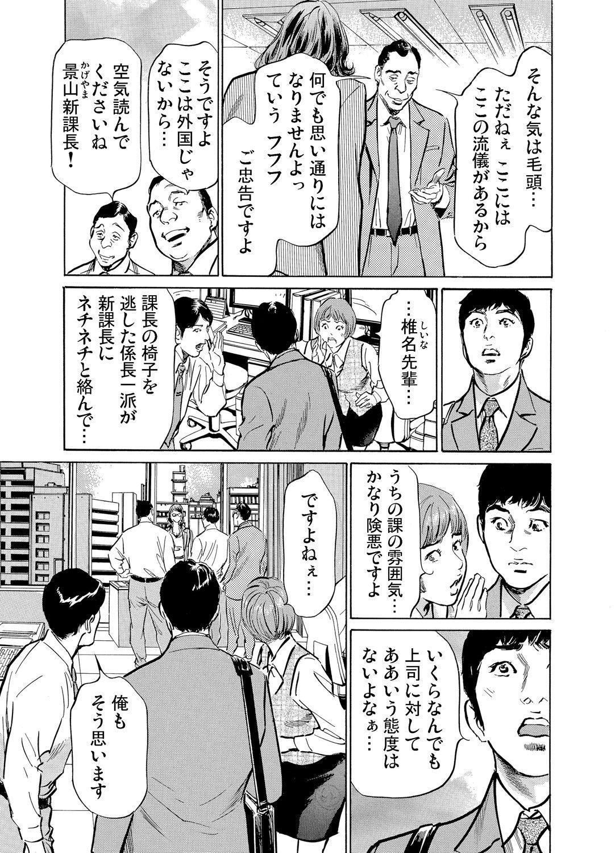 Gikei ni Yobai o Sareta Watashi wa Ikudotonaku Zecchou o Kurikaeshita 1-15 283