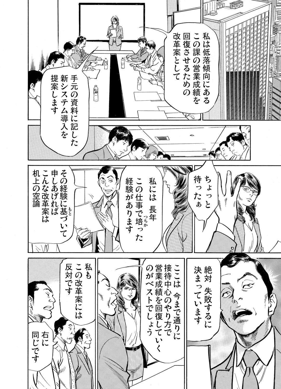 Gikei ni Yobai o Sareta Watashi wa Ikudotonaku Zecchou o Kurikaeshita 1-15 298
