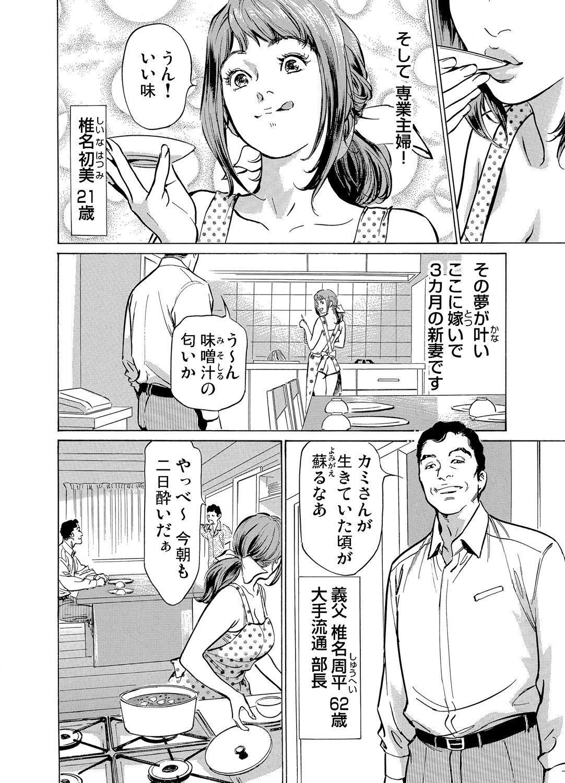 Gikei ni Yobai o Sareta Watashi wa Ikudotonaku Zecchou o Kurikaeshita 1-15 2