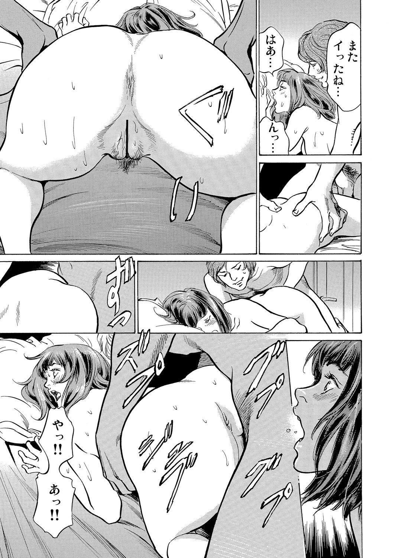 Gikei ni Yobai o Sareta Watashi wa Ikudotonaku Zecchou o Kurikaeshita 1-15 29