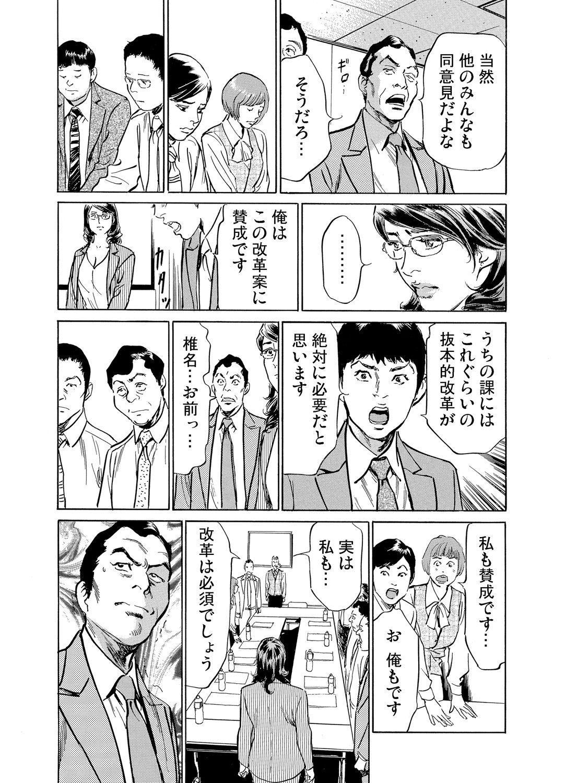 Gikei ni Yobai o Sareta Watashi wa Ikudotonaku Zecchou o Kurikaeshita 1-15 299