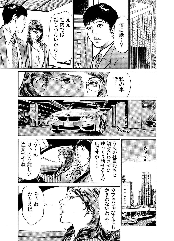 Gikei ni Yobai o Sareta Watashi wa Ikudotonaku Zecchou o Kurikaeshita 1-15 303