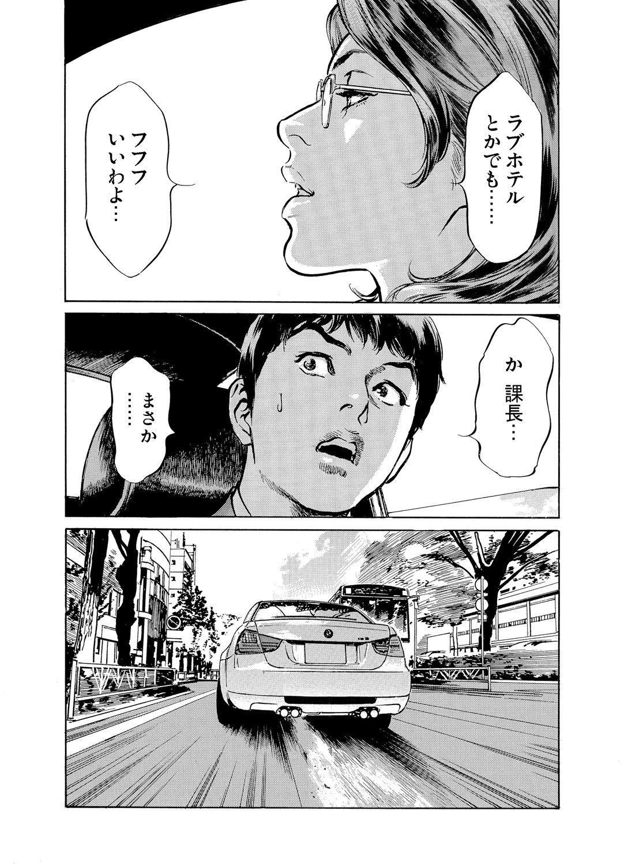 Gikei ni Yobai o Sareta Watashi wa Ikudotonaku Zecchou o Kurikaeshita 1-15 304