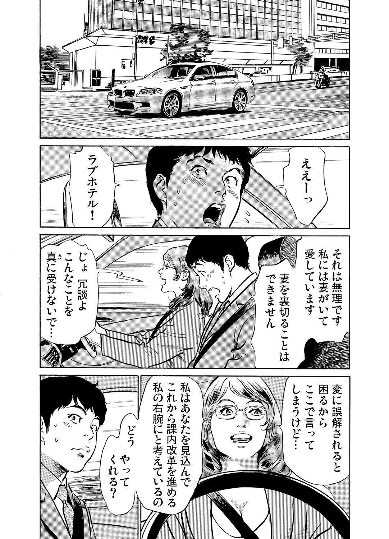 Gikei ni Yobai o Sareta Watashi wa Ikudotonaku Zecchou o Kurikaeshita 1-15 308