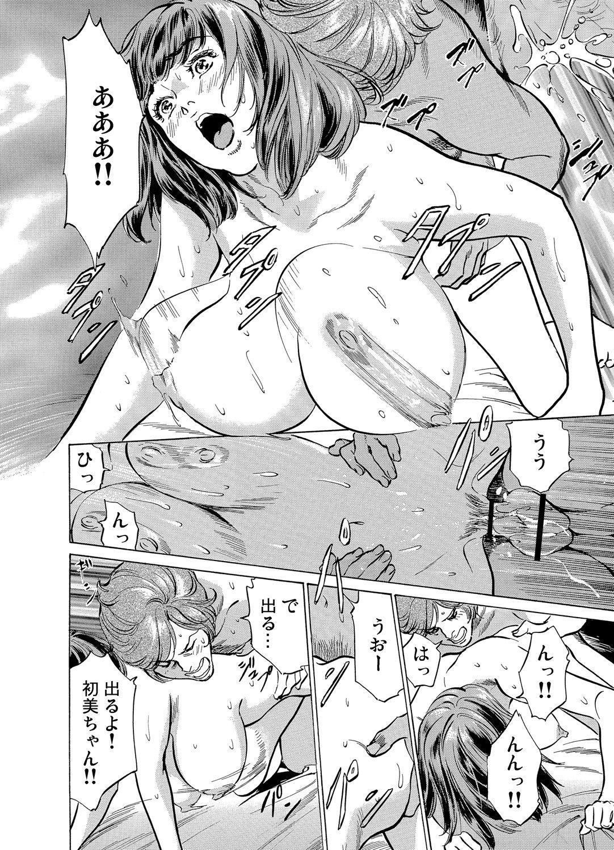 Gikei ni Yobai o Sareta Watashi wa Ikudotonaku Zecchou o Kurikaeshita 1-15 30