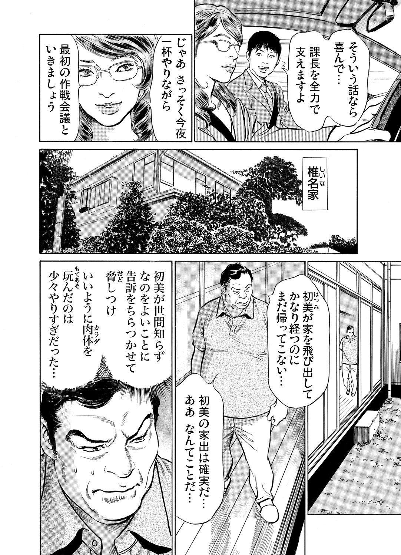 Gikei ni Yobai o Sareta Watashi wa Ikudotonaku Zecchou o Kurikaeshita 1-15 309