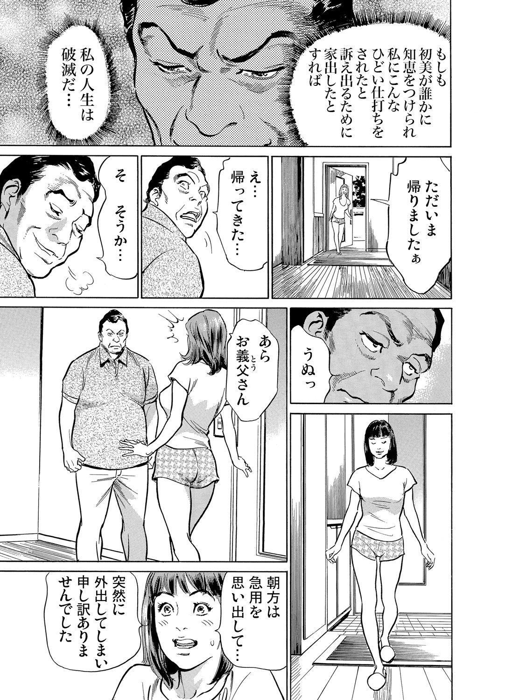 Gikei ni Yobai o Sareta Watashi wa Ikudotonaku Zecchou o Kurikaeshita 1-15 310