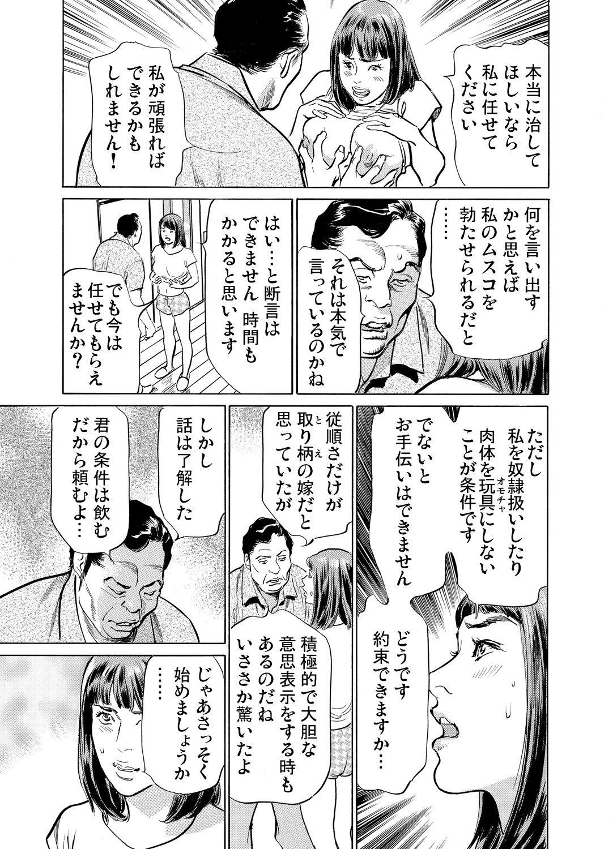 Gikei ni Yobai o Sareta Watashi wa Ikudotonaku Zecchou o Kurikaeshita 1-15 312