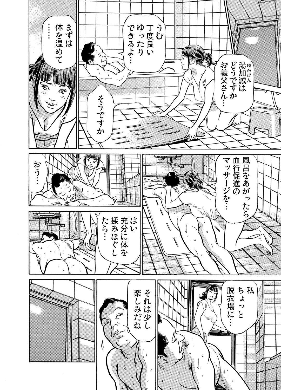 Gikei ni Yobai o Sareta Watashi wa Ikudotonaku Zecchou o Kurikaeshita 1-15 313