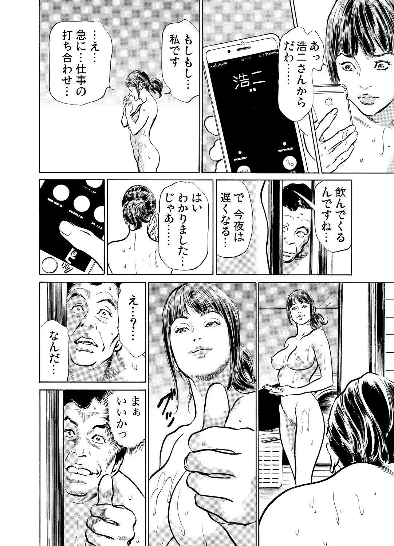 Gikei ni Yobai o Sareta Watashi wa Ikudotonaku Zecchou o Kurikaeshita 1-15 321