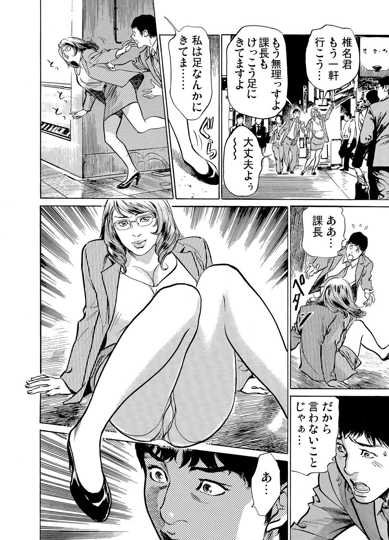 Gikei ni Yobai o Sareta Watashi wa Ikudotonaku Zecchou o Kurikaeshita 1-15 323