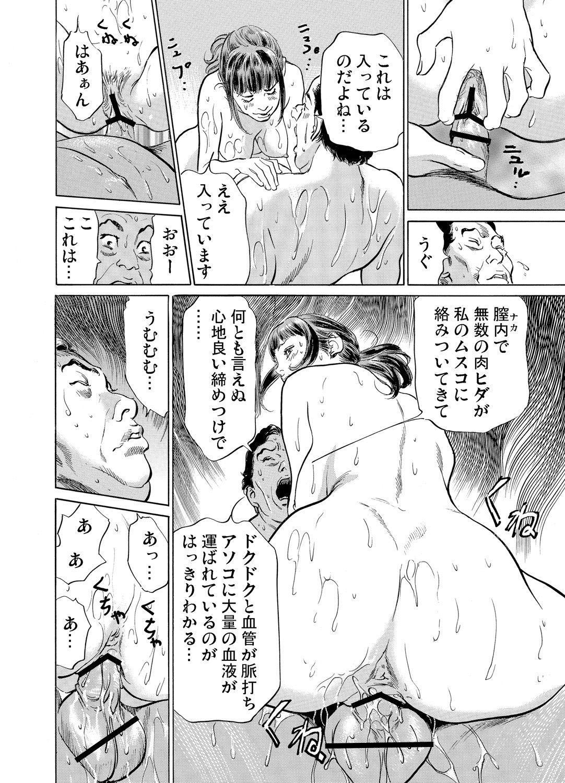 Gikei ni Yobai o Sareta Watashi wa Ikudotonaku Zecchou o Kurikaeshita 1-15 337
