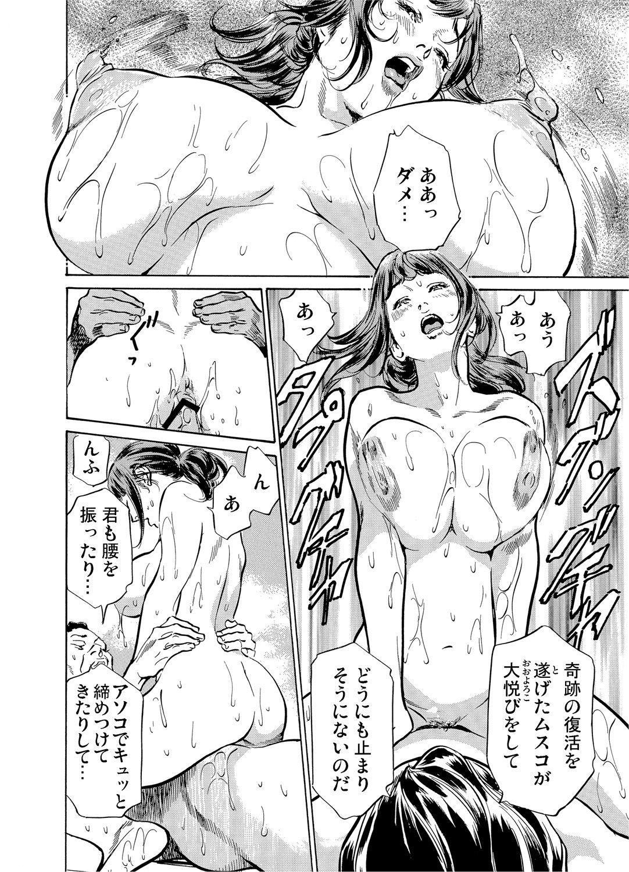 Gikei ni Yobai o Sareta Watashi wa Ikudotonaku Zecchou o Kurikaeshita 1-15 344