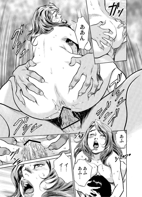 Gikei ni Yobai o Sareta Watashi wa Ikudotonaku Zecchou o Kurikaeshita 1-15 349