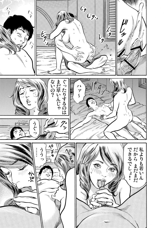 Gikei ni Yobai o Sareta Watashi wa Ikudotonaku Zecchou o Kurikaeshita 1-15 351