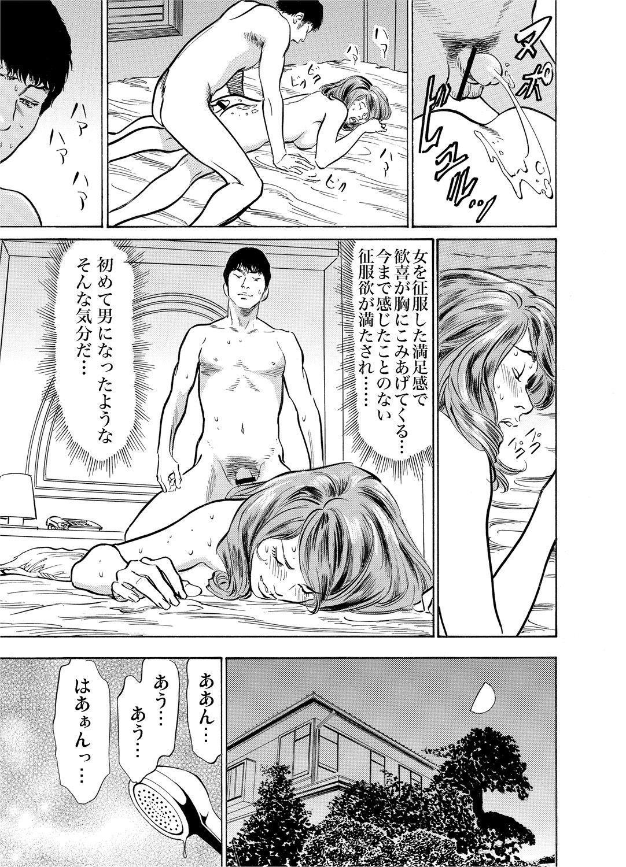 Gikei ni Yobai o Sareta Watashi wa Ikudotonaku Zecchou o Kurikaeshita 1-15 357