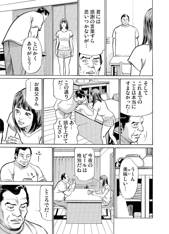 Gikei ni Yobai o Sareta Watashi wa Ikudotonaku Zecchou o Kurikaeshita 1-15 361