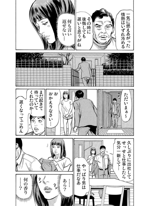 Gikei ni Yobai o Sareta Watashi wa Ikudotonaku Zecchou o Kurikaeshita 1-15 363