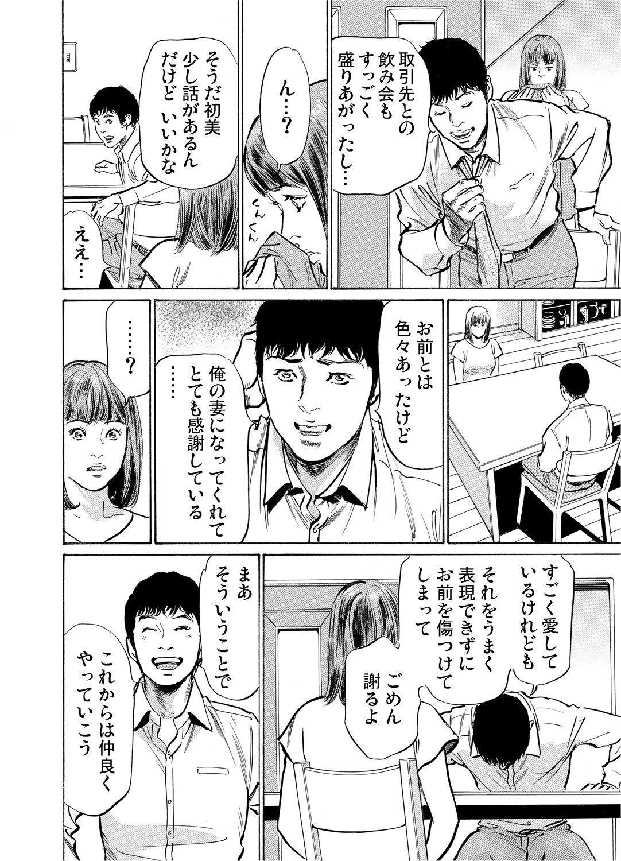 Gikei ni Yobai o Sareta Watashi wa Ikudotonaku Zecchou o Kurikaeshita 1-15 364