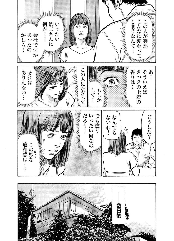 Gikei ni Yobai o Sareta Watashi wa Ikudotonaku Zecchou o Kurikaeshita 1-15 365