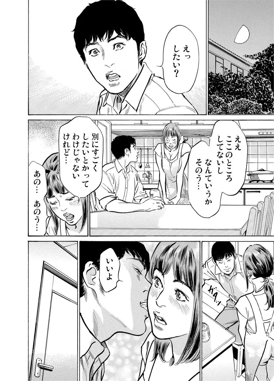 Gikei ni Yobai o Sareta Watashi wa Ikudotonaku Zecchou o Kurikaeshita 1-15 368