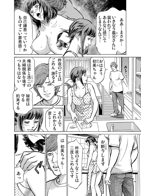 Gikei ni Yobai o Sareta Watashi wa Ikudotonaku Zecchou o Kurikaeshita 1-15 36