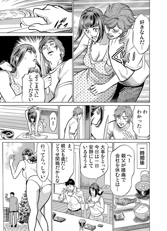 Gikei ni Yobai o Sareta Watashi wa Ikudotonaku Zecchou o Kurikaeshita 1-15 37
