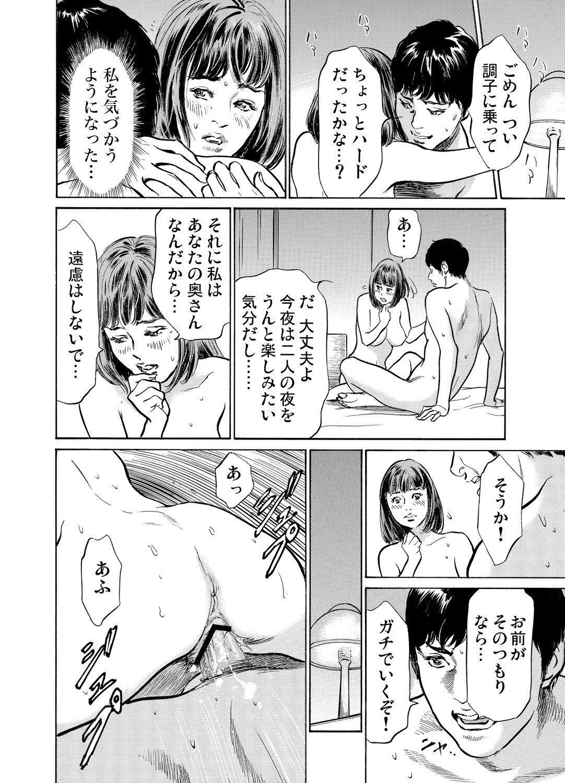 Gikei ni Yobai o Sareta Watashi wa Ikudotonaku Zecchou o Kurikaeshita 1-15 383