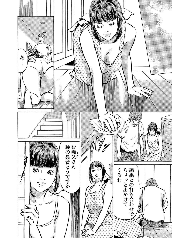 Gikei ni Yobai o Sareta Watashi wa Ikudotonaku Zecchou o Kurikaeshita 1-15 38