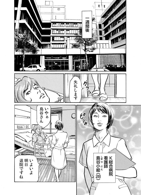 Gikei ni Yobai o Sareta Watashi wa Ikudotonaku Zecchou o Kurikaeshita 1-15 393